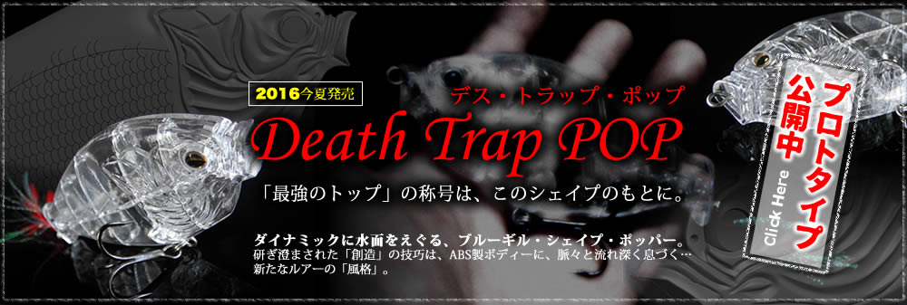 death trap pop